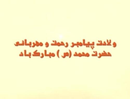 میلاد پیامبر